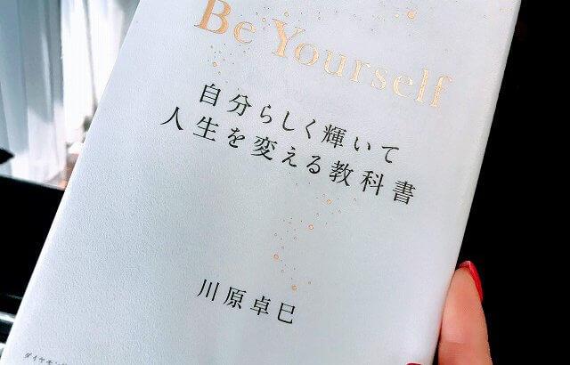 [Be Yourself 自分らしく輝いて人生を変える教科書]を読んでwell beingについて考える